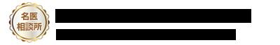 美容整形の効果と修正