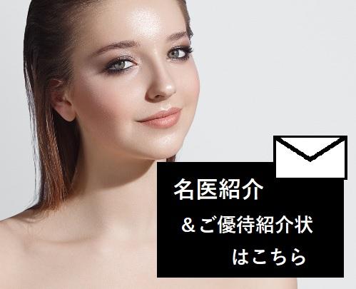 美容整形の失敗・修正と効果